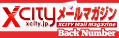 XCITYメールマガジンバックナンバー