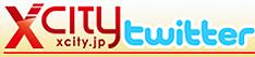 XCITYオフィシャルTwitter
